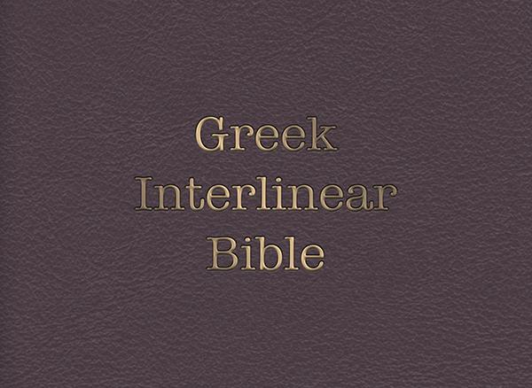 Greek Interlinear Bible 1 1 on Behance
