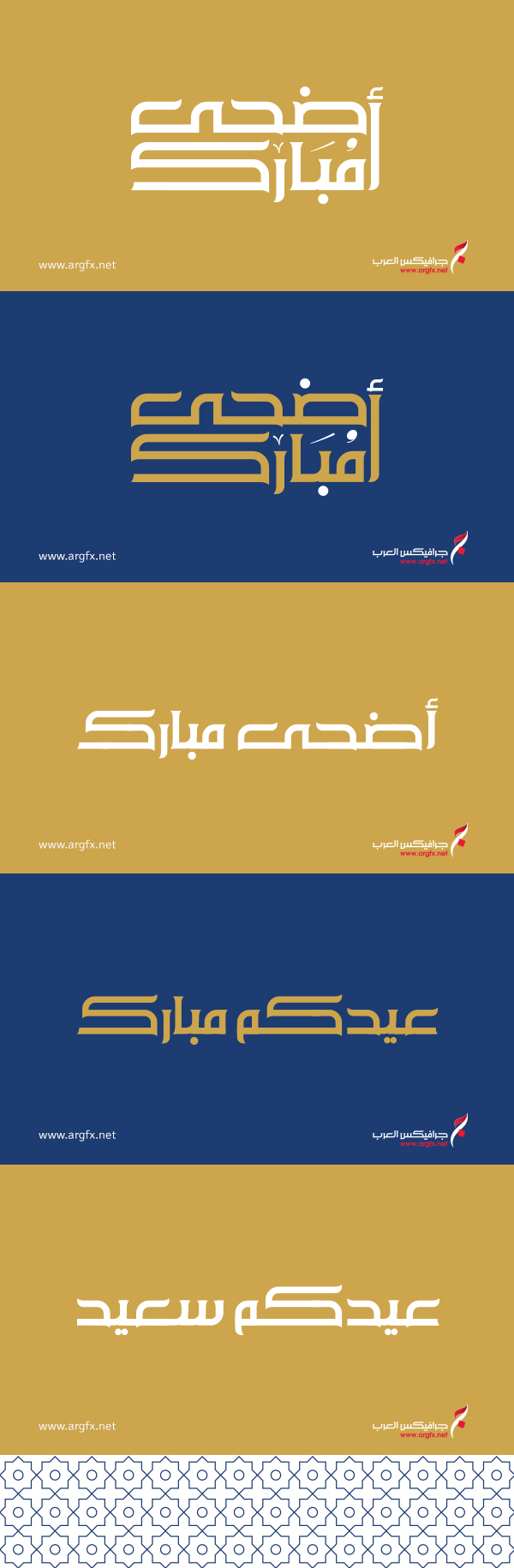 Eid Mubarak Arabic Typography Free Download On Behance