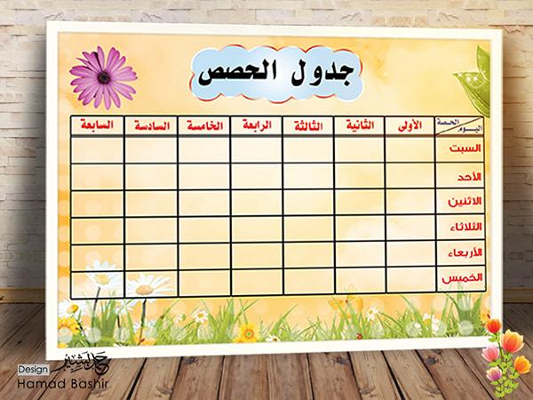 جدول حصص الاسبوعي المدرسي جاهز للطباعة شكل 1 On Pantone Canvas Gallery