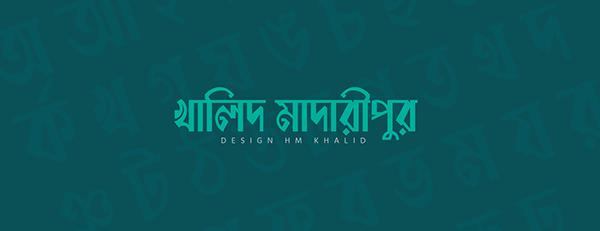 Bangla font design II Design By HM KHALID