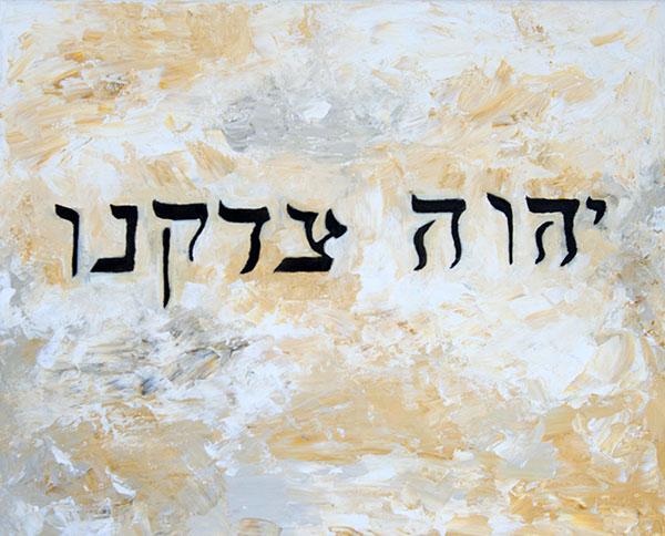 hebrew type jerusalem jewish israel biblical bible