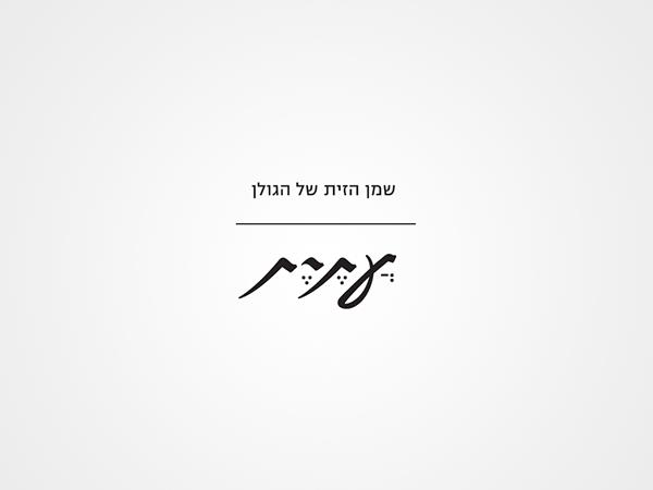 ateret Olive Oil packaging design hebrew typography hebrew Logo Design israeli design boutique עיצוב לוגו עיצוב ישראלי טיפוגרפיה עיצוב אריזה דב קרול Dov Kroll