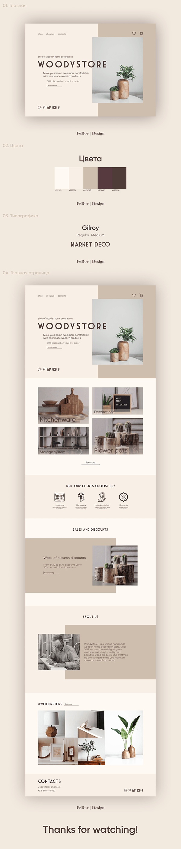 WoodyStore | Landing page
