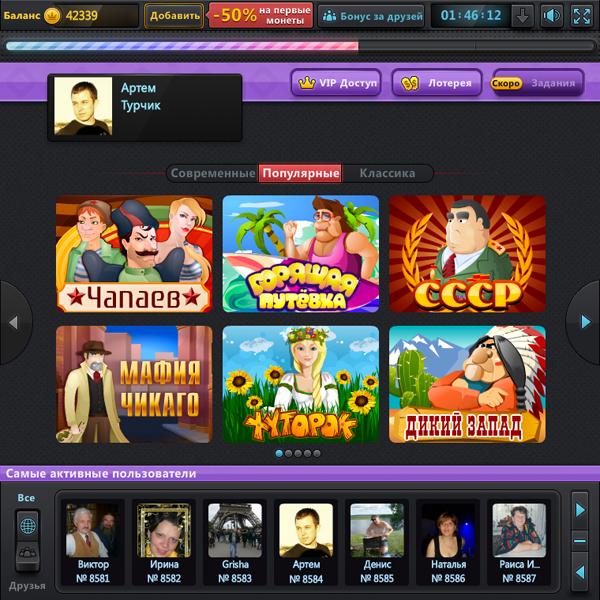 Odnoklassniki ru game s h casino frenchlick casino