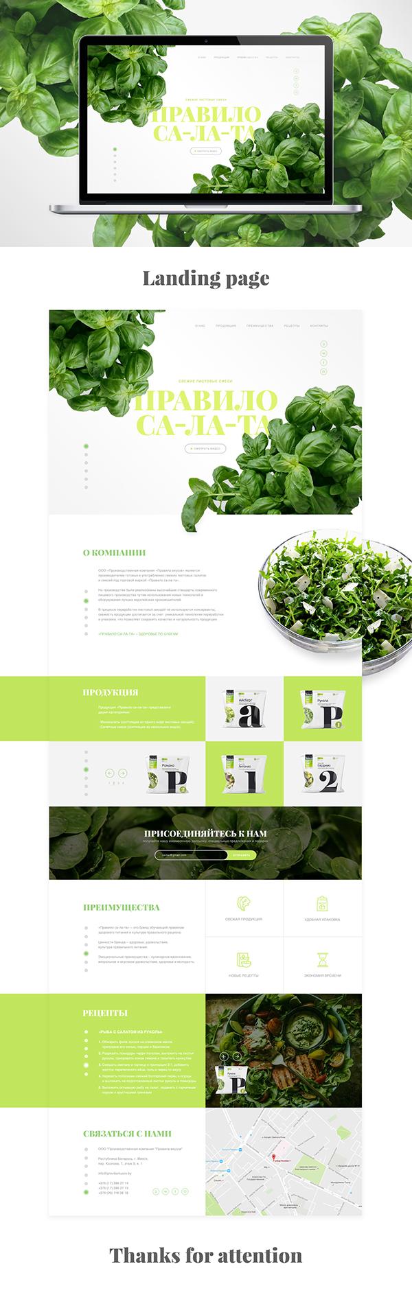 """Landing page for company """"Pravila_vkusov"""""""