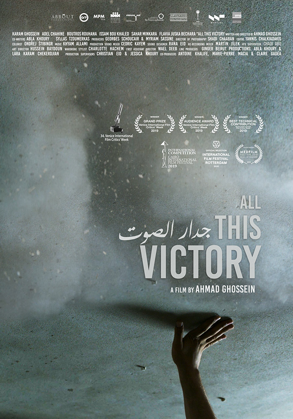 All This Victory - Film Poster & Promotional Material