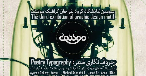 image ایماژ  persian typography