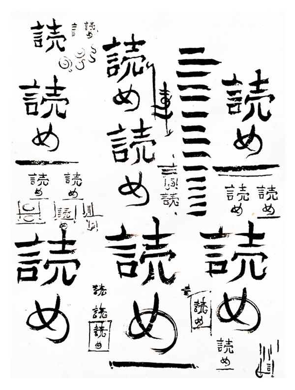 Formal Kakejiku Japanese Hanging Scroll On Behance
