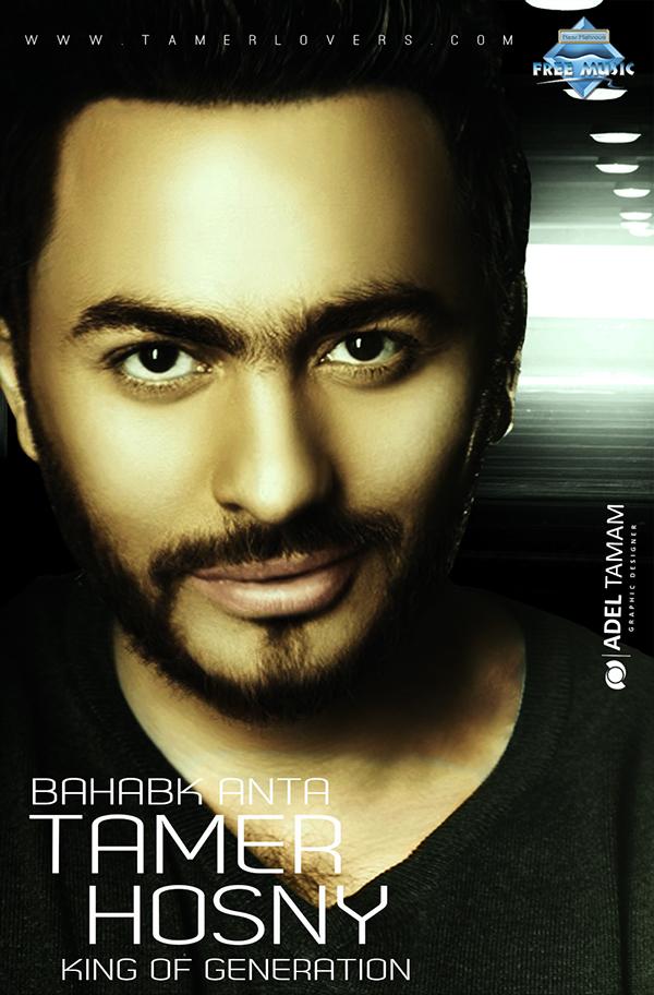 Tamer Hosny Ahl Eljana - Telecharger mp3 Music
