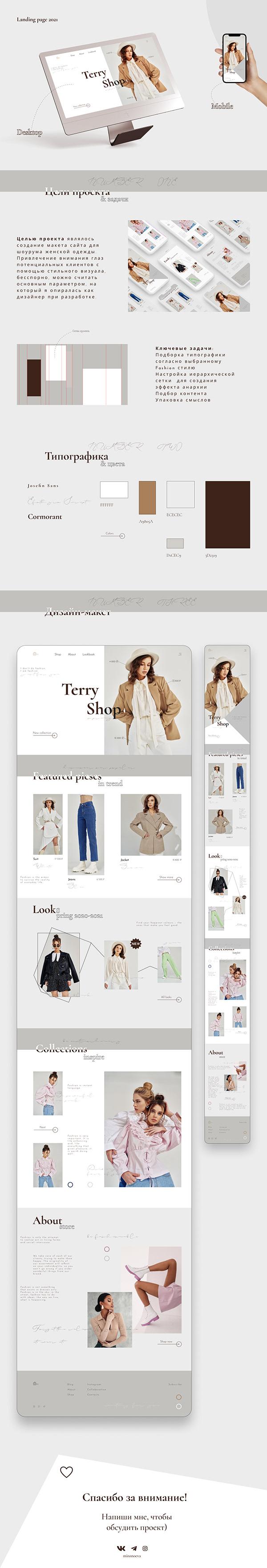 Landing page для магазина женской одежды