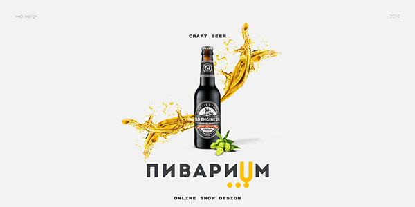 Pivarium - Craft Beer website design