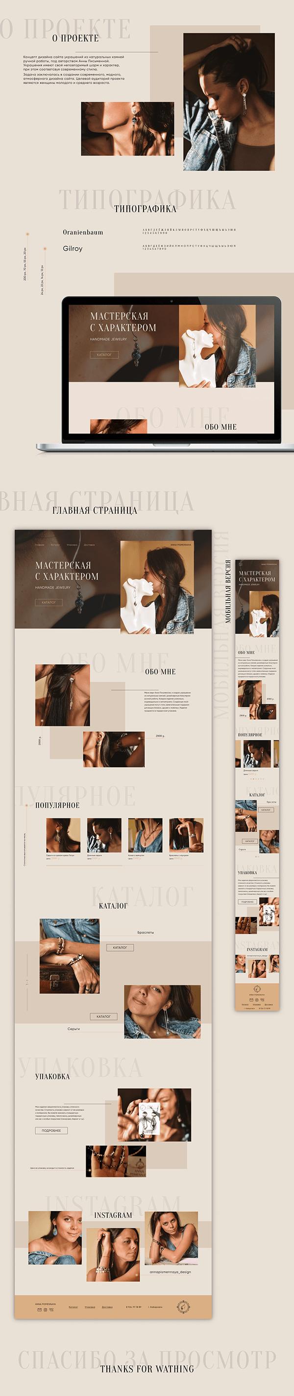 HandMade Jewerly | Design concept