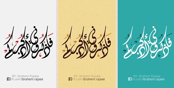#قران #ايه #Calligraphy #islamic_art #islamic_calligraphy #الله #CI #Arabic #typographer #Design #Vector #font #Style #color #new