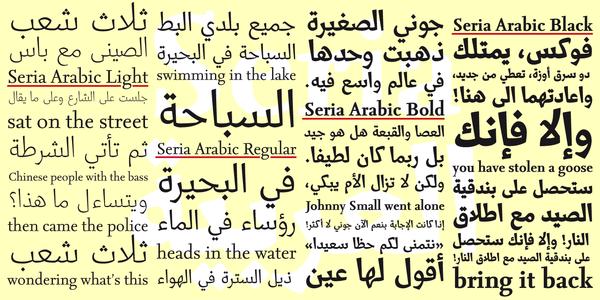 FF Seria Arabic - First Arabic Speaking FontFont on Behance