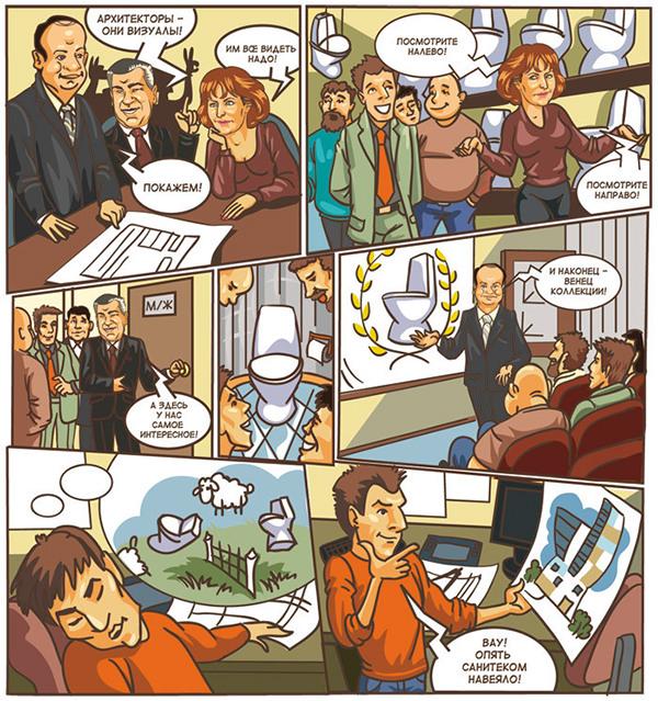 neresta calendar sanitec comics cartoon Cartoons шарж иллюстрация комикс календарь печать