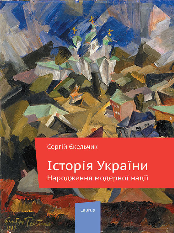 ukraine birth of a modern nation Pris: 70 kr e-bok, 2007 laddas ned direkt köp ukraine: birth of a modern nation av serhy yekelchyk på bokuscom.