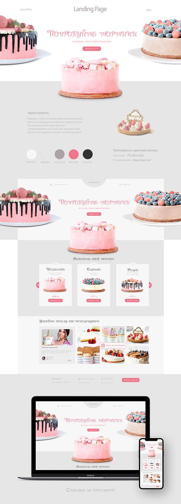 Дизайн-проект для продажи низкокалорийных тортов