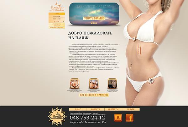 Website Web design  tan salon beauty