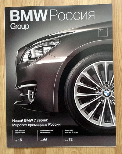 Bmw Magazine Bmw Magazine Layout Design