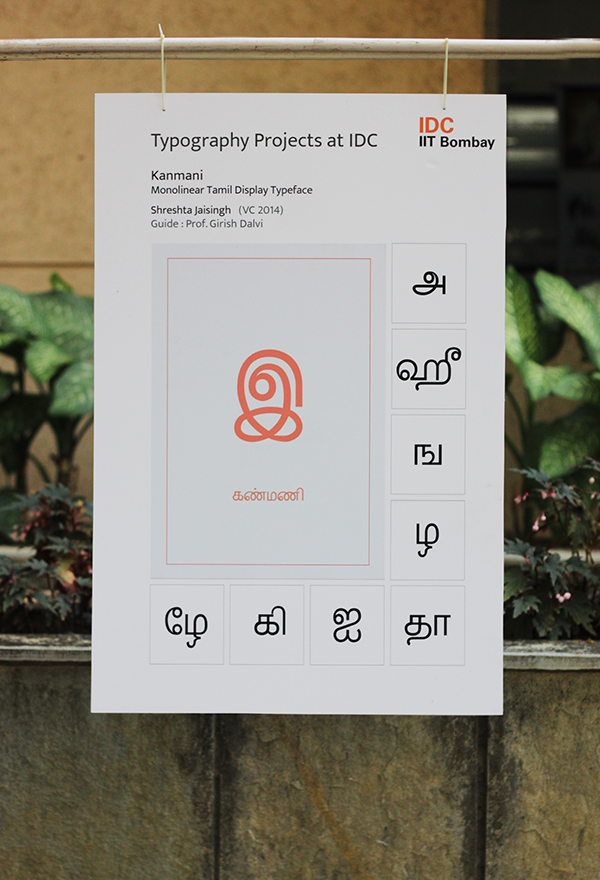 Kanmani: Type Design for Tamil Script on Behance