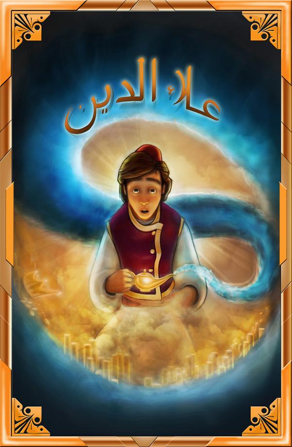 Book Cover Design Arabic : Aladdin book cover design arabic v on behance