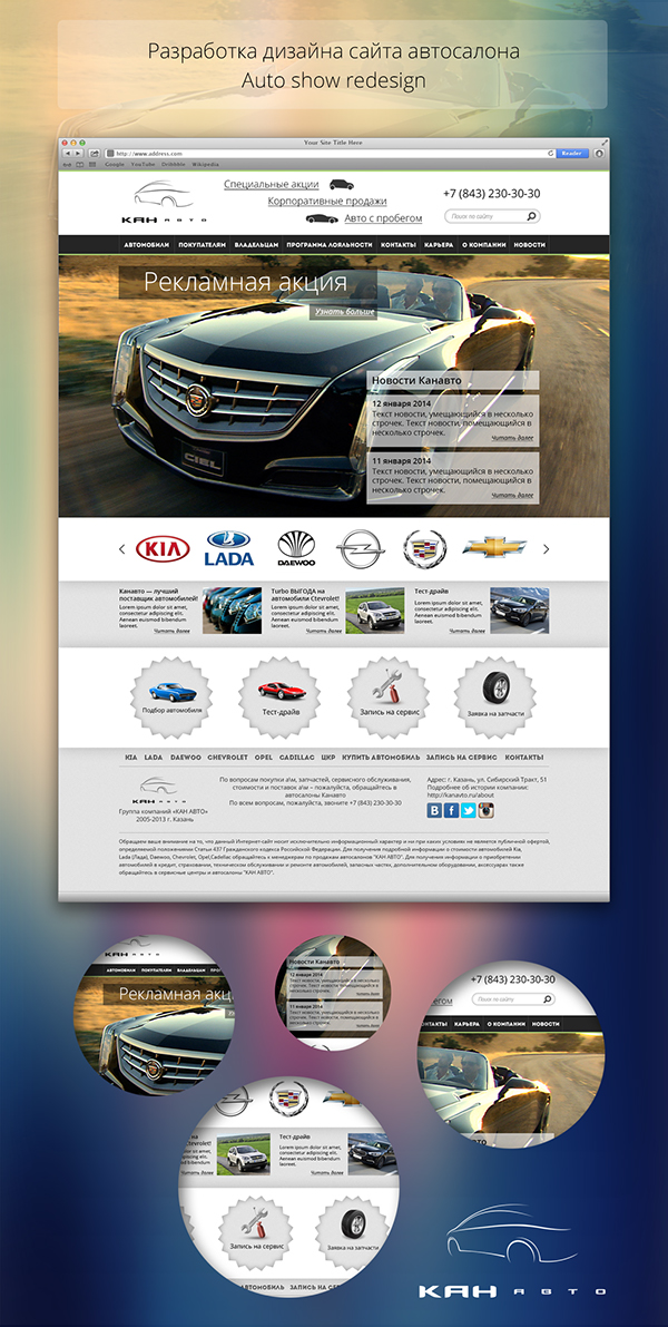 car auto show main page redesign