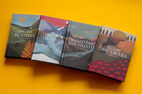 book covers for a series of books by russian poets