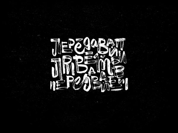Lettering logotype