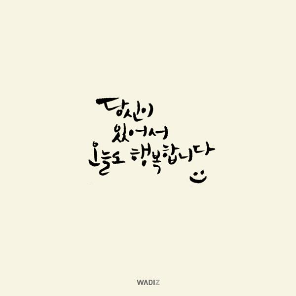 Top korean brush fonts images for pinterest tattoos