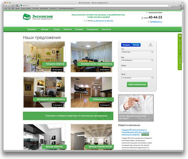 Сайт агентства недвижимости «