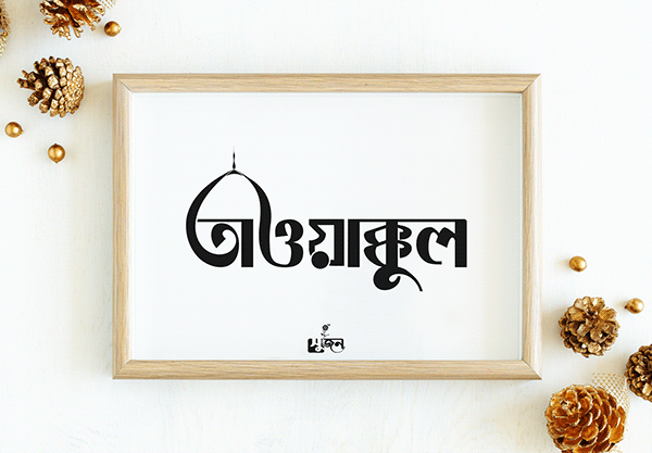 Bangla Typography    Typography Design