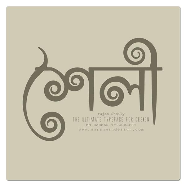 sulekhat bangla font