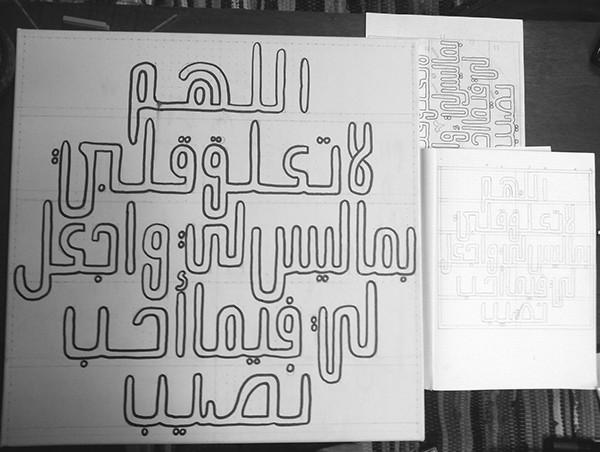design handdrawn hand drawn font doodles islamic prayer arabic