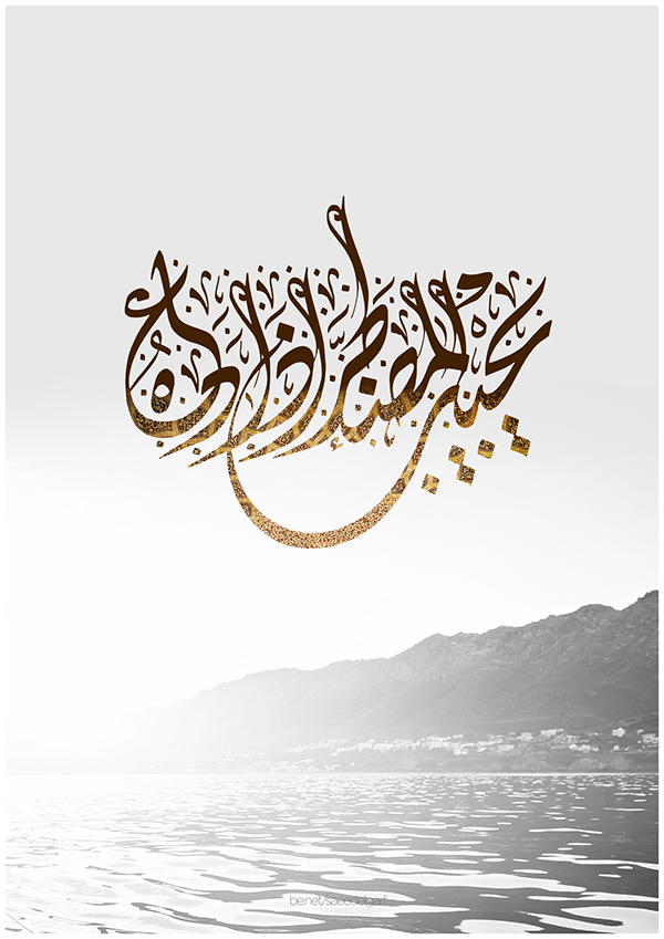Islamic calligraphy posters on behance