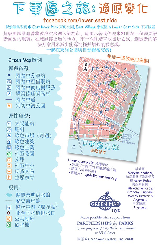Translate Lower East Side in Chinese (Green Map) on Behance