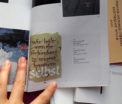 graphic print Printing Calligraphy   silkscreen