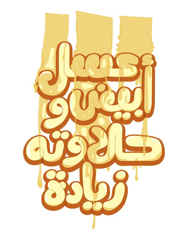 egypt Typeface