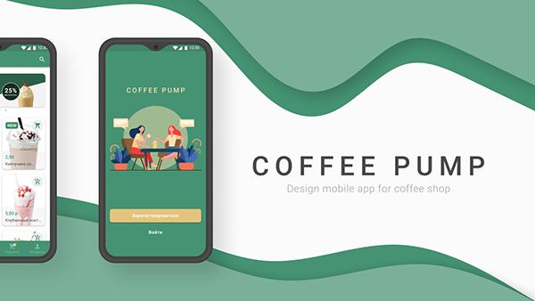 COFFEE PUMP | Mobile app for coffee shop