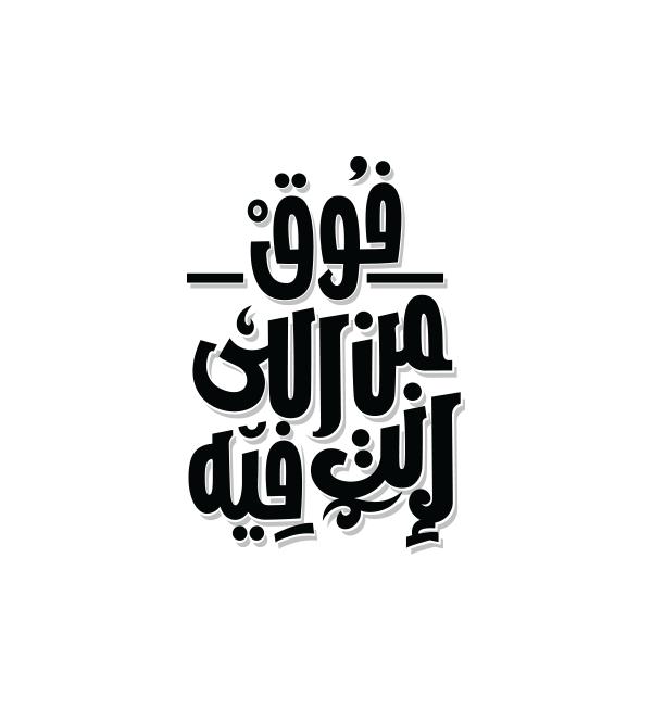 arabic typography 2014 on behance
