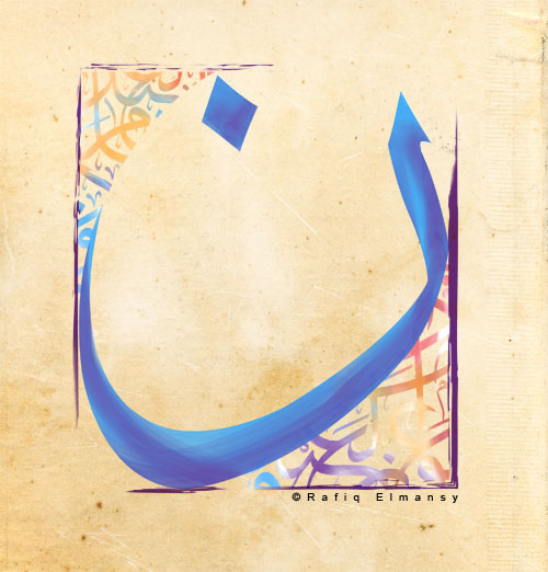 Modern Islamic Calligraphy Art Images & Pictures - Becuo