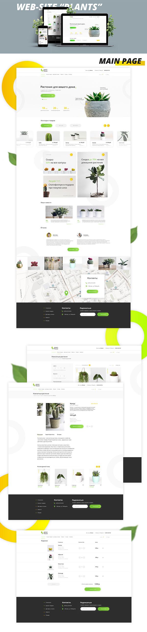 """WEB-SITE """"PLANTS"""""""
