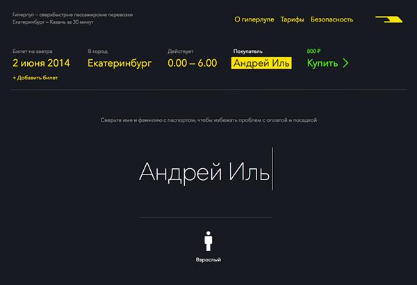 UI hyperloop tickets Interface