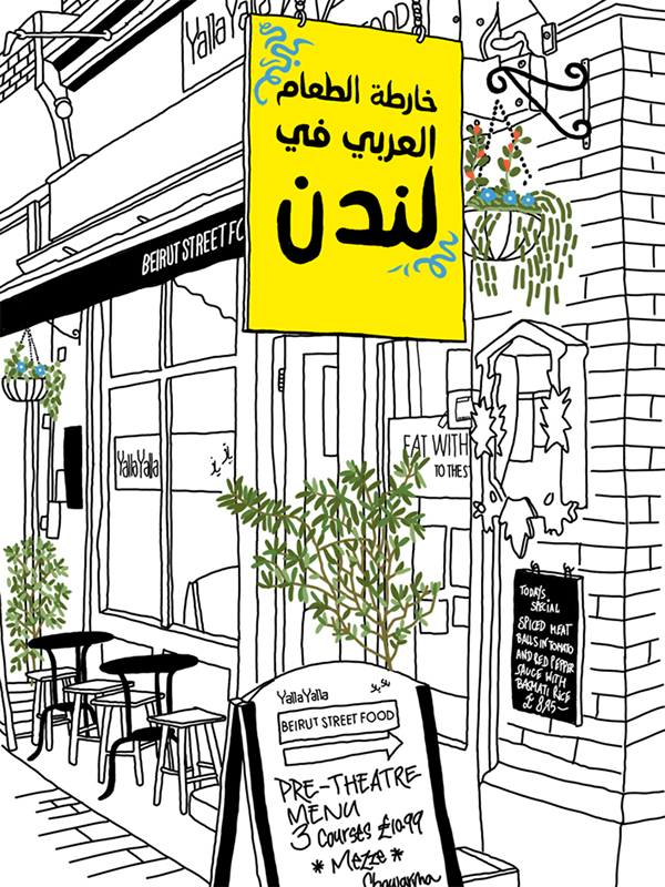 The London Arab food map on Behance