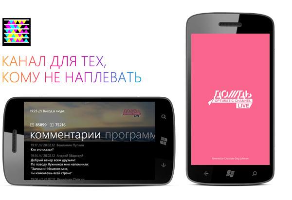 tvrain  app wp7