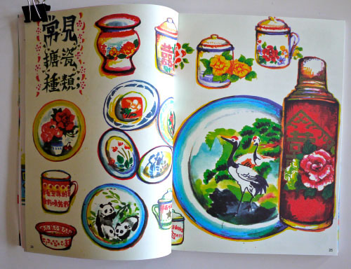 cup popil   糖果猫猫 old chinese stuff old thing china