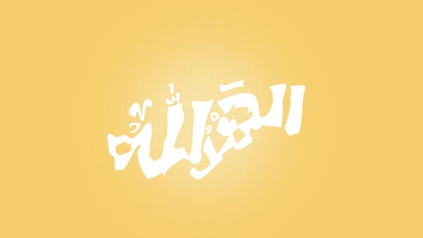 Alhamdulillah Typography on Behance