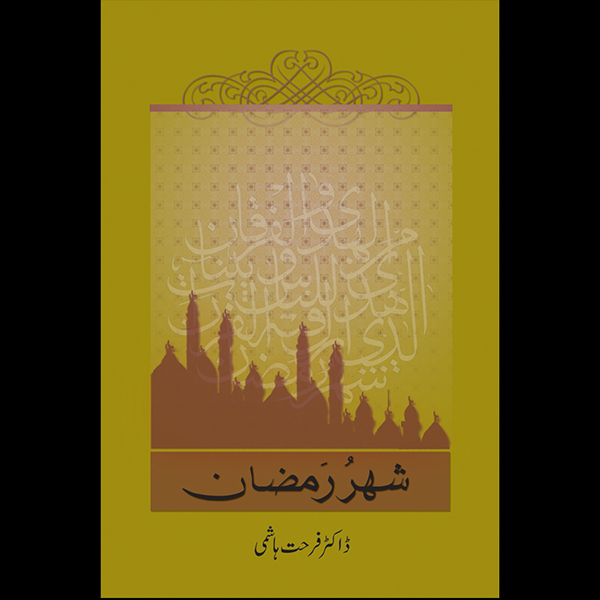 Book Cover Design Gallery : Islamic book cover designs on pantone canvas gallery