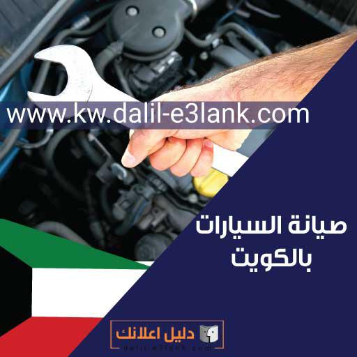 تصليح وصيانة السيارات بالكويت  تصليح سيارات بالمنزل الكويت تصليح سيارات متنقل