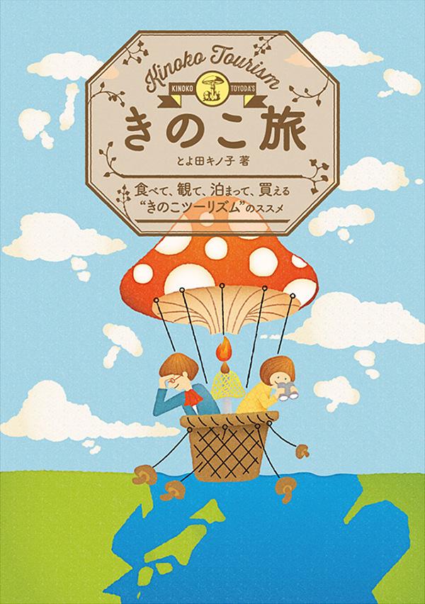 Kinoko Tabi by Yosio Miyashita