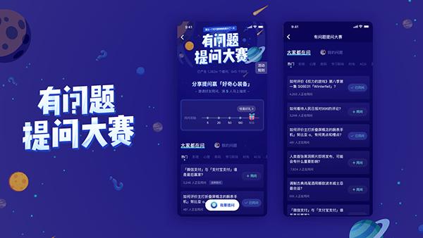 Zhihu Question Contest